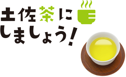 土佐茶にしましょう