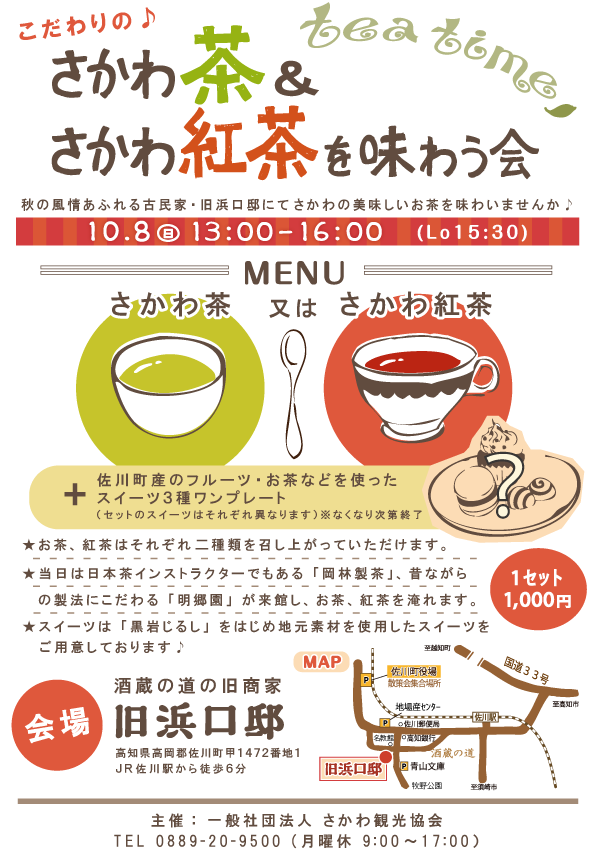 『こだわりのさかわ茶&さかわ紅茶を味わう会』10月8日開催