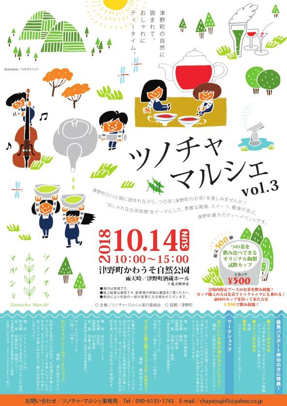 10月14日(日)開催 『ツノチャマルシェ vol.3』