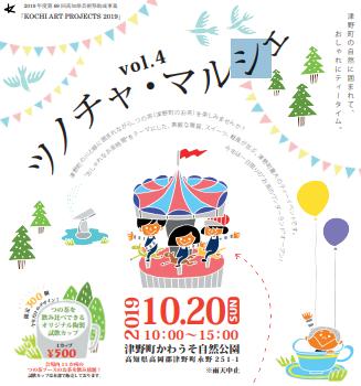 10月20日(日)ツノチャマルシェ開催!
