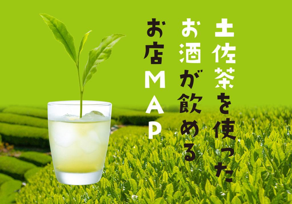 土佐茶を使ったお酒が飲めるお店MAPができました!
